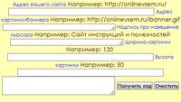 Генератор HTML кода баннеров и кнопок